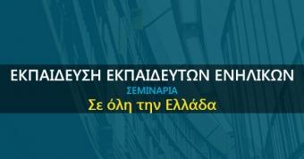 Εκπαίδευση Εκπαιδευτών Ενηλίκων σε όλη την Ελλάδα