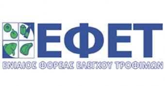 Σεμινάριο ΕΦΕΤ