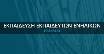 Εκπαίδευση Εκπαιδευτών Ενηλίκων στο Ηράκλειο. Έναρξη 17/07/2020