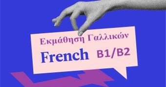 Εκμάθηση Γαλλικής Γλώσσας επιπέδου Β1/Β2.