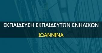 Εκπαίδευση Εκπαιδευτών Ενηλίκων στα ΙΩΑΝΝΙΝΑ. Έναρξη: 11/09/2020