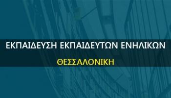 Εκπαίδευση Εκπαιδευτών Ενηλίκων στην ΘΕΣΣΑΛΟΝΙΚΗ. Έναρξη 20/09/2019