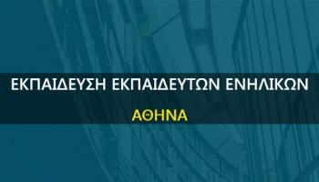 Εκπαίδευση Εκπαιδευτών Ενηλίκων στην ΑΘΗΝΑ. Έναρξη 14/02/2020