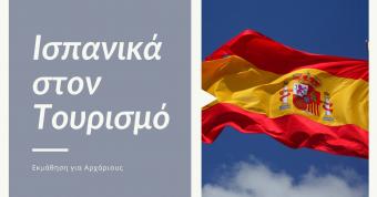 Ισπανικά στον Τουρισμό. Έναρξη 05/04/2021