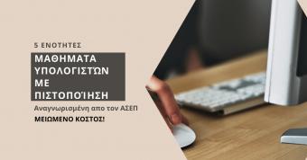 Μαθήματα υπολογιστών με πιστοποίηση - 5 ενότητες. Έναρξη 07/06/2021